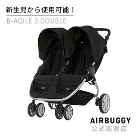 [送料無料]ビーアジャイル ダブル[2人乗りベビーカー]/Britax B-AGILE DOUBLE[ベビーカー バギー a型 双子 双子用ベビーカー]