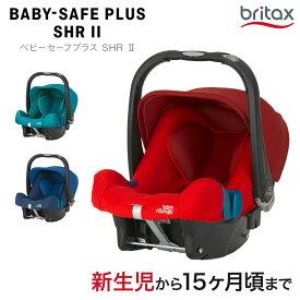 ベビーセーフプラス SHR2/Britax Romer BABY-SAFE PLUS SHR2[新生児 チャイルドシート ベビーシート トラベルシステム]