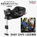 [送料無料] Britax BABY-SAFE i-SIZE FLEX BASE ベースメント[車載用ベース isofix チャイルドシート]