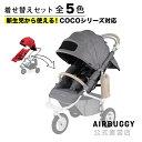 \直営店だけ/着せ替えシート エアバギー ココ ブレーキ フロムバースEX[新生児 改札 ベビーカー 3輪 A型 B型 バギー…