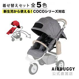 \直営店だけ/着せ替えシート エアバギー ココ ブレーキ フロムバースEX[新生児 改札 ベビーカー 3輪 A型 B型 バギー 押しやすい おすすめ AIRBUGGY おしゃれ 長く使える]