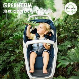グリーントム クラシック[Green Tom Classic][ベビーカー 軽量 コンパクト 折りたたみ トラベルシステム]