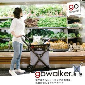 ゴーウォーカー(gowalker)[マルチバッグ+フレームセット][買い物 4輪 ショッピング マルチカート ショッピングカート キャリーバッグ]