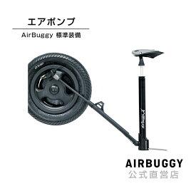 AirBuggyオリジナルエアポンプ[ ベビーカー 標準装備 空気入れ]