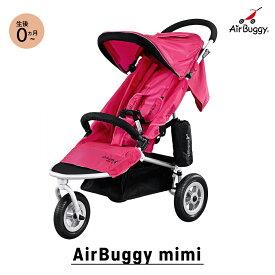 エアバギーミミ [AirBuggy mimi][トラベルシステム 3輪 ベビーカー]
