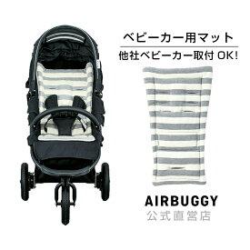 AirBuggyオリジナル ベビーカーマット[ストローラーマット ベビーカー オプション]