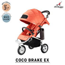 エアバギー ココブレーキ ハーモニー [コーラルオレンジ][新生児 折りたたみ 悪路 押しやすい タイヤ 丈夫 1歳 2歳 3歳 2台目 ベビーカー 3輪ベビーカー バギー]