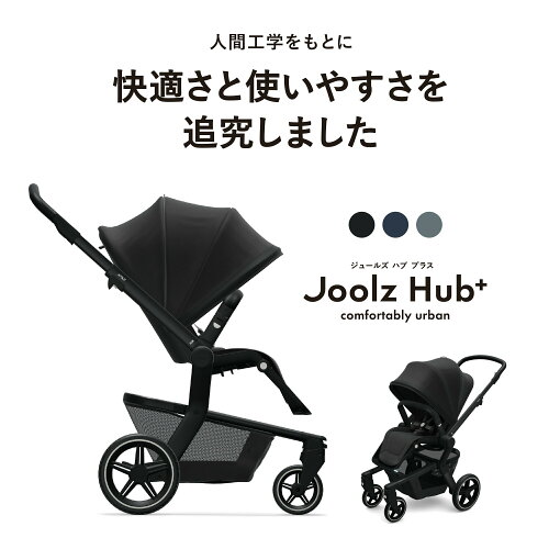 JoolzHUB+ジュールズハブプラス両対面式/リクライニング/折りたたみベビーカー/スライド式ハンドル/大口径後輪タイヤ/本体幅53cm/UPF50+ワイドサンキャノピー