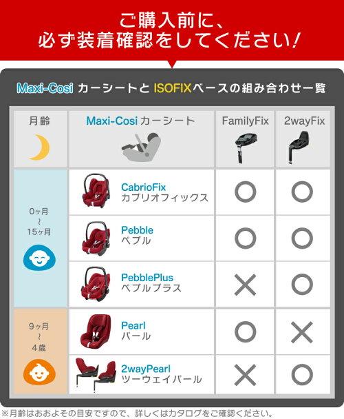 【新i-size対応】【車載ベース】Maxi-Cosi2WAYFIX(マキシコシツーウェイフィックス)【あす楽対応】【RCP】
