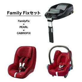 新生児から4歳まで使える!チャイルドシートセットCABRIOFIX/PEARL[1歳 2歳 マキシコシ 幼児用 カーシート 出産祝い isofix]