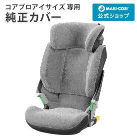 マキシコシ コアプロアイサイズ サマーカバー[Maxi-cosi kore pro 汚れ防止 チャイルドシート カバー]