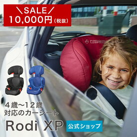 マキシコシ ロディXP2 [チャイルドシート MaxiCosi Rodixp ジュニアシート シートベルトエアバギー]