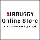 AirBuggy OnlineStore(直営店)