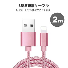 【送料込】iPhone 充電ケーブル 2M アイフォン Lightning