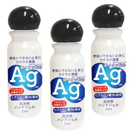 〔3個セット〕アルコールハンドジェル 日本製 携帯用 除菌ジェル 25ml ハンドジェル (25ML-3)