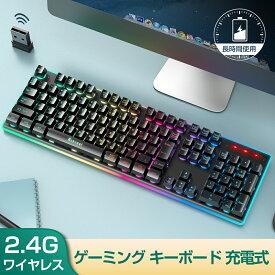 ワイヤレス キーボード ゲーミングキーボード 2.4GHz 無線キーボード 充電式 メカニカルな触感 106キー日本語配列 26キー防衝突 PC用キーボード RGB1680万色 6色LEDバックライトテンキー 仕事用/ゲーム用 防水仕様 Windows/Mac OS対応 日本語説明書付き