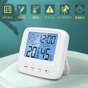 湿度計 温度計 温湿度計 デジタル時計 デジタル 温湿計 温度湿度計 表情表示 高精度 LCD大画面 見やすい 置き掛け兼用…