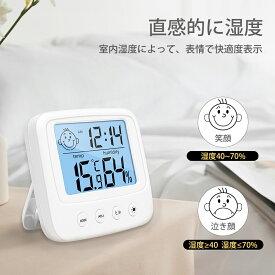 【2個ご購入いただいたら10%off】湿度計 温度計 温湿度計 デジタル時計 デジタル 温湿計 温度湿度計 表情表示 高精度 LCD大画面 見やすい 置き掛け兼用 アラーム付 卓上 壁掛け スタンド 小型 コンパクト バックライト機能 時計機能 熱中症 室内 赤ちゃん 風邪 おしゃれ