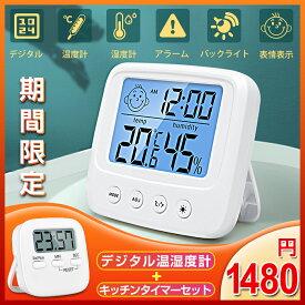 【温湿度計+キッチンタイマーセット】湿度計 温度計 温湿度計 デジタル時計 キッチンタイマー マグネット デジタルタイマー 温湿計 温度湿度計 表情表示 高精度 LCD大画面 見やすい 置き掛け兼用 アラーム付