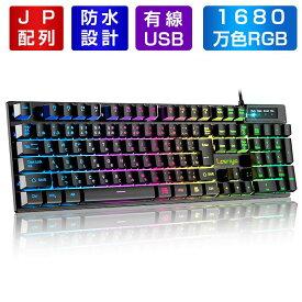ゲーミングキーボード 有線 7色LEDバックライト USB キーボード 日本語配列 パソコン用 防水 26キー防衝突 Windows対応 106キー