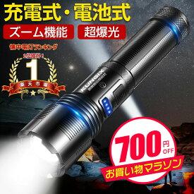 懐中電灯 led USB充電式 超強力 ハンディライト 6100LM 超高輝度 ledライト キャンプ用品 照射距離200m 5モード IPX6防水 乾電池使用可 PSE技適認証済み フラッシュライト 小型 軍用 停電 地震対策 アウトドア