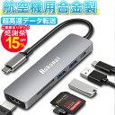 USB-C ハブ Type-C 6ポート 4K HDMI PD対応 軽量 SD/TFカードリーダー付き ドッキングステーション セルフパワーusbハ…
