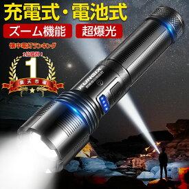 懐中電灯 led USB充電式 超強力 ハンディライト 超高輝度 ledライト キャンプ用品 照射距離200m 5モード IPX6防水 乾電池使用可 PSE技適認証済み フラッシュライト 小型 軍用 停電 地震対策 アウトドア