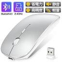ワイヤレス マウス 充電式 Bluetoothマウス ワイヤレスマウス LEDマウス Bluetooth4.0 コンパクト 3ボタン 小型 軽量 …