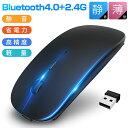 ワイヤレスマウス 充電式 Bluetoothマウス LEDマウス Bluetooth4.0 コンパクト 3ボタン 小型 軽量 無線マウス bluetoo…