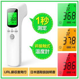 温度計 非接触 赤外線温度計 電子温度計 非接触温度計 水温 室温 物体温度 高精度 1秒検温 LCD 便利 簡単ワンタッチ ギフト