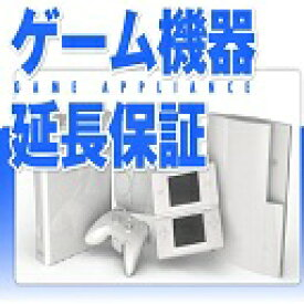機器ゲーム延長保証【PS3、Wii、XBOX】
