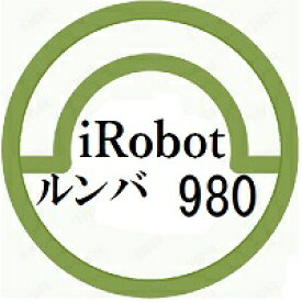 【新品】iRobot ルンバ980 R980060 「国内流通品」[在庫あり]