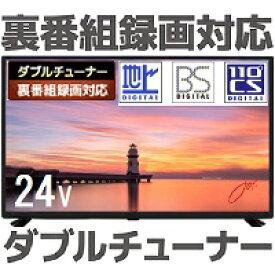 【新品】ジョワイユ SW24TVW [ダブルチューナー デジタルハイビジョン24インチ液晶TV]