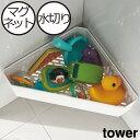 おもちゃ入れ バスラック 収納ラック おしゃれ 磁石 お風呂用おもちゃ 浴室収納 バスケット 北欧 インテリア雑貨 壁面収納 水切り ヌメ…