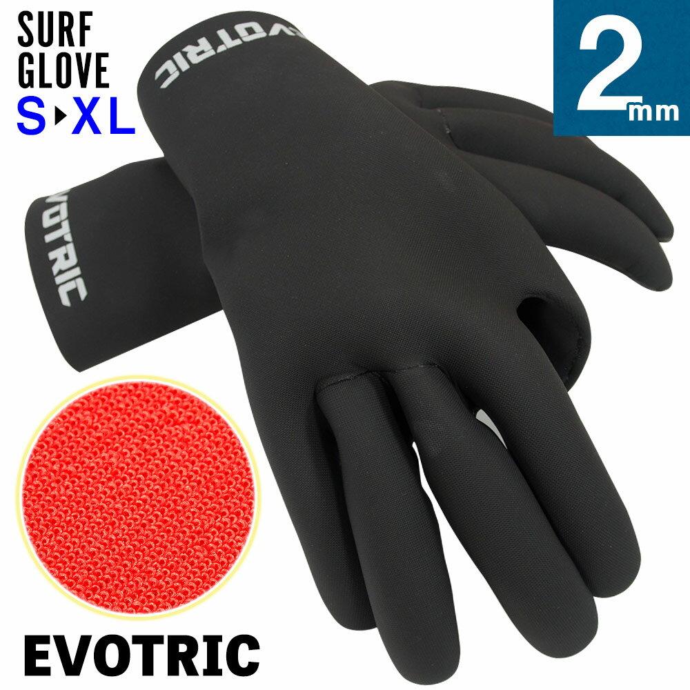 サイズ交換OK!サーフグローブ EVOTRIC ALL2mm 遠赤外線起毛素材 日本規格 サーフィン ウェットスーツ SUP ウェットスーツ サーフィン ウエットスーツ