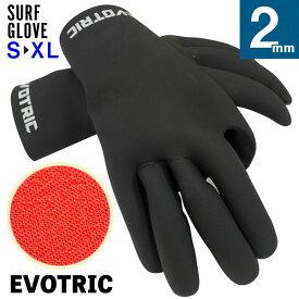 サーフグローブ EVOTRIC ALL2mm 遠赤外線起毛素材 日本規格 サーフィン ウェットスーツ ダイビング SUP ウェットスーツ サーフィン ウエットスーツ セミドライスーツ サイズ交換OK