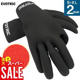 クーポン配布中 サーフグローブ EVOTRIC ALL2mm 遠赤外線起毛素材 日本規格 サーフィン ウェットスーツ ダイビング SUP ウェットスーツ サーフィン ウエットスーツ セミドライスーツ サイズ交換OK