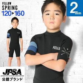 ウェットスーツ キッズ スプリング 子供 ジュニア FELLOW 2mm ウエット バックジップ サーフィン ウエットスーツ SUP ダイビング ヨット JPSA 日本規格 サイズ交換OK
