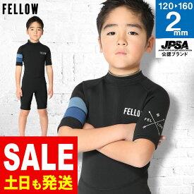 MAX80%OFFセール! ウェットスーツ キッズ スプリング 子供 ジュニア FELLOW 2mm ウエット バックジップ サーフィン ウエットスーツ SUP ダイビング ヨット JPSA 日本規格 サイズ交換OK