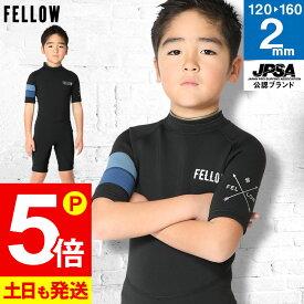 ポイント5倍! ウェットスーツ キッズ スプリング 子供 ジュニア FELLOW 2mm ウエット バックジップ サーフィン ウエットスーツ SUP ダイビング ヨット JPSA 日本規格 サイズ交換OK