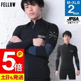 ポイント5倍! タッパー ウェットスーツ 2mm メンズ 長袖 フロントジップ タッパ FELLOW サーフィン サイズ交換OK ウエットスーツ M〜XLB SUP ダイビング ヨット JPSA 日本規格 大きいサイズ
