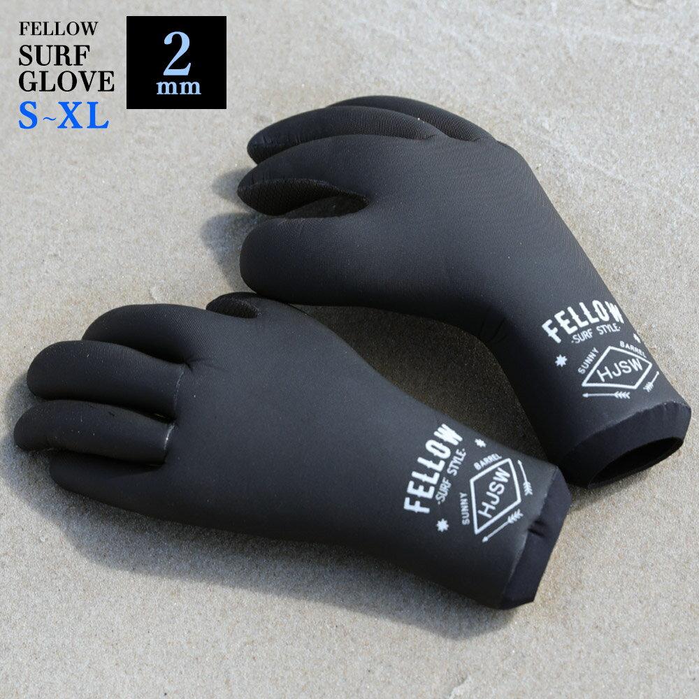 サーフグローブ FELLOW ALL2mm 保温起毛素材 サーフィン ウェットスーツ SUP ウェットスーツ サーフィン ウエット グローブ