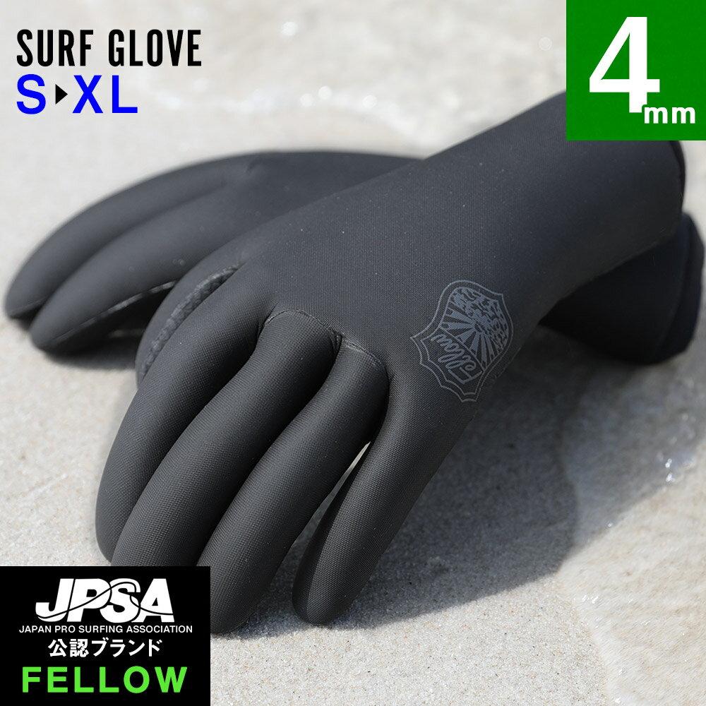サーフグローブ FELLOW ALL4mm 保温起毛素材 サーフィン ウェットスーツ SUP ウェットスーツ サーフィン ウエット グローブ