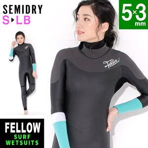 在庫限り ウェットスーツ セミドライ レディース セミドライスーツ S〜LB FELLOW 5×3mm ウエットスーツ SEMIDRY バックジップ 真冬用 サーフィン 保温起毛 超撥水加工 サーフ JPSA 日本規格 ジップ