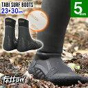 サーフブーツ 保温ブーツ 防水 防寒 5mm 先割れタイプ 裏起毛 かかと有り FELLOW シューズ 24cm〜28cm SUP ウエットス…