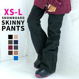 スノーボード スキニーパンツ ストレッチ レディース スノボ サイズ交換OK パンツ 10000mm/3000g/ 超撥水 メンズ ウエア スノーボードウエア スノボーウェア 透湿防水コーティング 無地 スノーウェア スキー スキーウェア 全9色 XS S M L