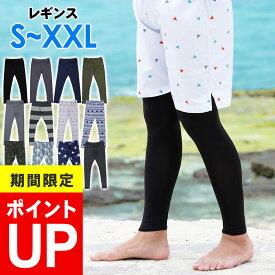 【ポイントUP】ラッシュガード メンズ ラッシュレギンス S〜XXL 全12色 マリンカ UPF50+ DRY速乾 紫外線対策 UVカット98%以上