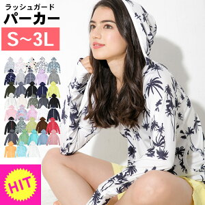 ラッシュガードパーカーレディースフード付き女性用ラッシュトップス長袖20色S〜3L