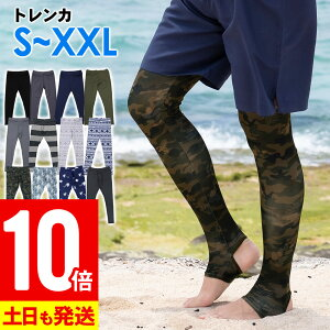 ラッシュガードトレンカメンズ10色S/M/L/XL/XXL/UPF50+紫外線対策