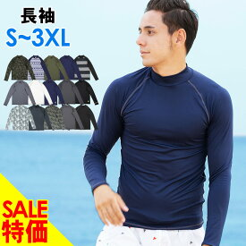【MAX90%OFF】ラッシュガード メンズ 長袖 スタンドカラー UV98%カット S M L XL XXL 3XL 大きいサイズ UPF50+ 紫外線対策 水陸両用 ロングスリーブ